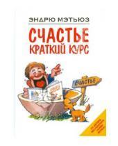 Картинка к книге Эндрю Мэтьюз - Счастье. Краткий курс