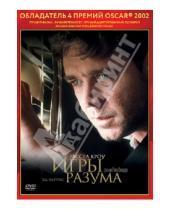 Картинка к книге Рон Ховард - Oscar коллекция. Игры разума (DVD)