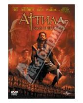Картинка к книге Дик Лаури - Аттила-завоеватель (DVD)