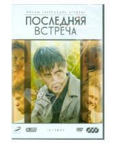 Картинка к книге Александр Аравин - Последняя встреча (DVD)