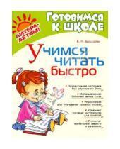 Картинка к книге Николаевна Елена Балышева - Учимся читать быстро