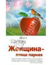 Картинка к книге Владимировна Ирина Щеглова - Женщина - птица парная