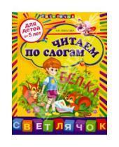 Картинка к книге Ивановна Елена Соколова - Читаем по слогам: для детей от 5-ти лет