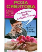 Картинка к книге Раифовна Роза Сябитова - Настольная книга каждой семьи