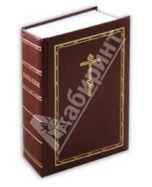 Картинка к книге Свято-Успенская Почаевская Лавра - Библия. Книги Священного Писания Ветхого и Нового Завета