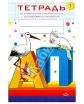Картинка к книге Валентиновна Наталия Нищева - Тетрадь №1 для обучения грамоте детей дошкольного возраста