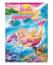 Картинка к книге Уиллиам Лау - Барби: Приключения Русалочки 2 (DVD)