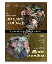 Картинка к книге Евгений Звездаков Виталий, Воробьев - Ни шагу назад. Двое и войн (DVD)