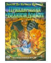 Картинка к книге Аллен Рой Смит - Земля до начала времен 2: Приключения (DVD)