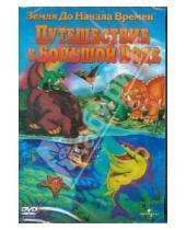 Картинка к книге М. Чарльз Гросвенор - Земля до начала времен: Путешествие к Большой Воде (DVD)