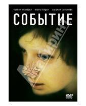 Картинка к книге Андрей Эшпай - Событие (DVD)