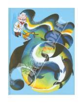 """Картинка к книге Блокноты - Блокнот для рисования """"Нарисуй-ка. Доктор Айболит"""" 80 листов, А5"""