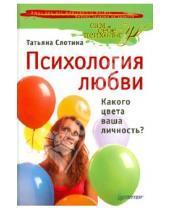Картинка к книге Викторовна Татьяна Слотина - Психология любви, или Какого цвета ваша личность?