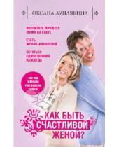 Картинка к книге Викторовна Оксана Дуплякина - Как быть счастливой женой?
