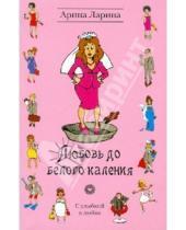 Картинка к книге Арина Ларина - Любовь до белого каления
