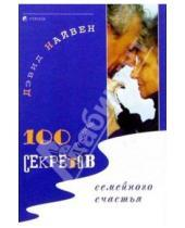 Картинка к книге Дэвид Найвен - 100 простых секретов семейного счастья