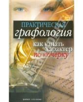 Картинка к книге Рипол-Классик - Практическая графология: как узнать характер человека по почерку