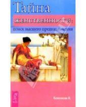 Картинка к книге М. Колесникова - Тайна женственности: поиск высшего предназначения