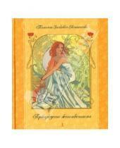 Картинка к книге Д. Т. Зинкевич-Евстигнеева - Пробуждение женственности
