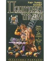 Картинка к книге Эдвард Карл Вагнер - Паутина тьмы: Романы