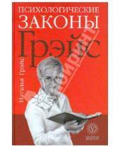 Картинка к книге Евгеньевна Наталья Грэйс - Психологические законы Грэйс