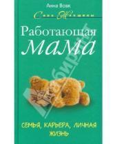 Картинка к книге Мартиновна Анна Вовк - Работающая мама. Семья, карьера, личная жизнь
