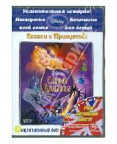 Картинка к книге Мультфильмы - Спящая красавица (DVD)