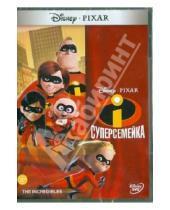 Картинка к книге Брэд Берд - Суперсемейка (DVD)