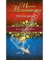 Картинка к книге Александровна Ирина Мельникова - Небо на двоих