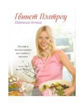 Картинка к книге Гвинет Пэлтроу - Папина дочка. Простые и вкусные рецепты для семейного единения
