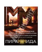 Картинка к книге Эльдар Салаватов - ПираМММида (Blu-Ray)