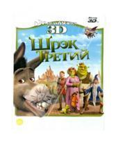 Картинка к книге Мультфильмы - Шрэк Третий 3D (Blu-Ray)