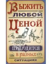 Картинка к книге Александрович Сергей Гвоздев - Выжить любой ценой