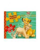 Картинка к книге Книжка-мозаика - Львята играют. Король лев. Книжка-мозаика