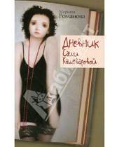 Картинка к книге Марьяна Романова - Дневник Саши Кашеваровой