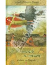 Картинка к книге Константиновна Ирина Семина - 100 шагов к мечте. Блокнот от Эльфики, А5
