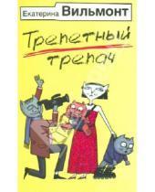 Картинка к книге Николаевна Екатерина Вильмонт - Трепетный трепач