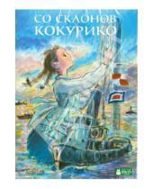 Картинка к книге Горо Миядзаки - DVD Со склонов Кокурико