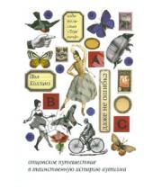 Картинка к книге Пол Коллинз - Даже не ошибка. Отцовское путешествие в таинственную историю аутизма