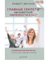 Картинка к книге Роберт Энтони - Главные секреты абсолютной уверенности в себе