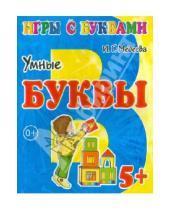Картинка к книге Г. И. Медеева - Игры с буквами. Умные буквы. 5+
