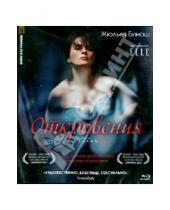Картинка к книге Малгожата Шумовска - Откровения (Blu-Ray)