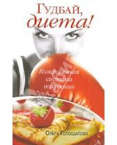 Картинка к книге Викторовна Ольга Голощапова - Гудбай, диета!