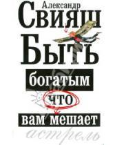 Картинка к книге Григорьевич Александр Свияш - Быть богатым, что вам мешает