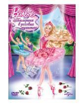 Картинка к книге Оуэн Херли - Барби: Балерина в розовых пуантах (DVD)