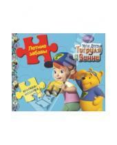 Картинка к книге Книжка-мозаика - Книжка-мозаика. Летние забавы.  Мои друзья Тигруля и Винни