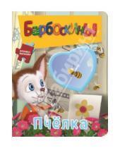 Картинка к книге Мозаика-малышка - Барбоскины. Пчелка. Мозаика-малышка
