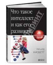 Картинка к книге Ричард Нисбетт - Что такое интеллект и как его развивать. Роль образования и традиций