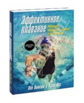 Картинка к книге Адам Янг Пол, Ньюсом - Эффективное плавание. Методика тренировки пловцов и триатлетов