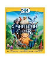 Картинка к книге Питер Рэмси - Хранители снов 3D (Blu-Ray)